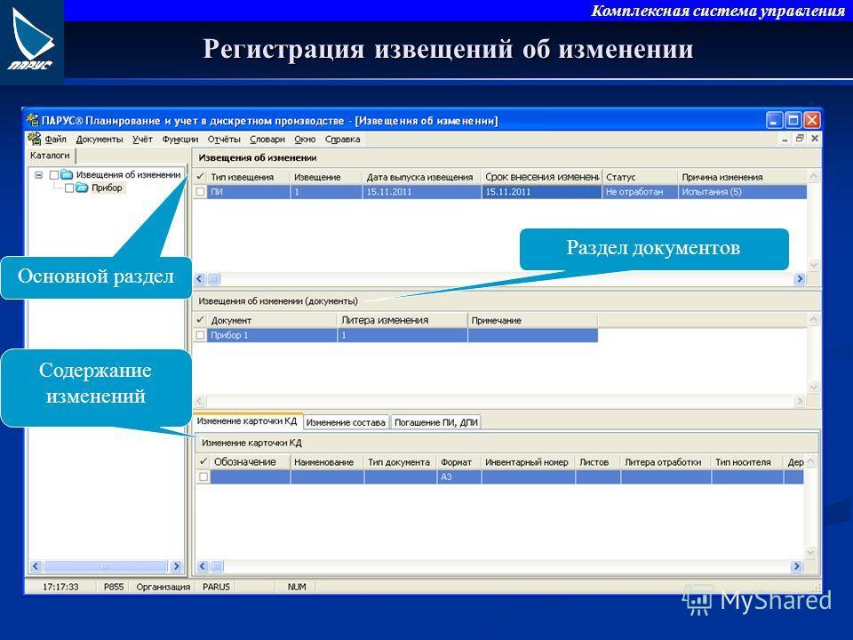 Комплексная система управления Регистрация извещений об изменении Основной раздел Раздел документов Содержание изменений