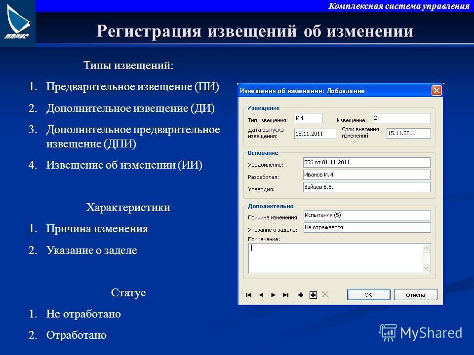 Комплексная система управления Регистрация извещений об изменении Типы извещений: 1.Предварительное извещение (ПИ) 2.Дополнительное извещение (ДИ) 3.Дополнительное предварительное извещение (ДПИ) 4.Извещение об изменении (ИИ) Характеристики 1.Причина