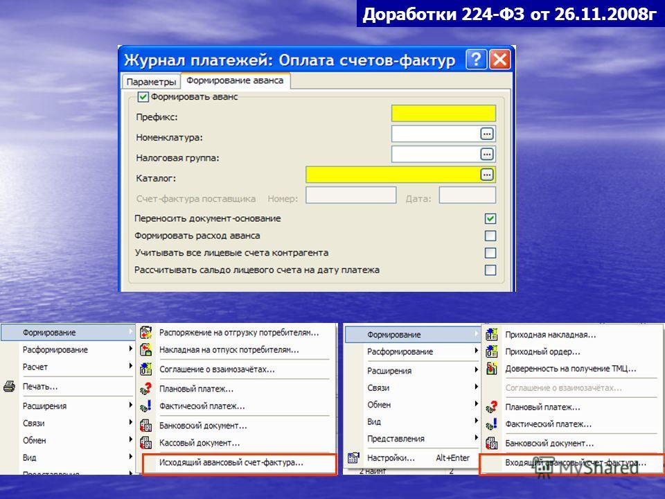 Доработки 224-ФЗ от 26.11.2008г
