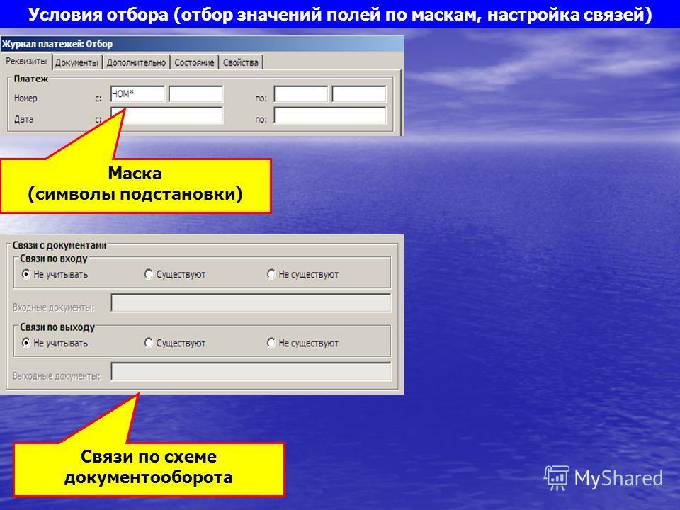 Условия отбора (отбор значений полей по маскам, настройка связей) Маска (символы подстановки) Связи по схеме документооборота
