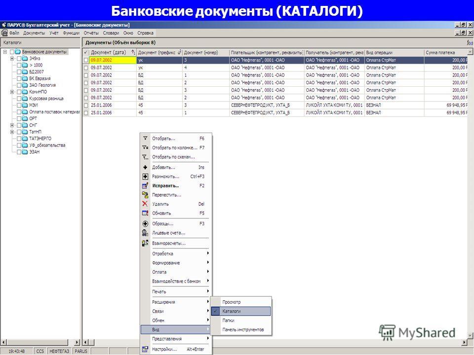Банковские документы (КАТАЛОГИ)