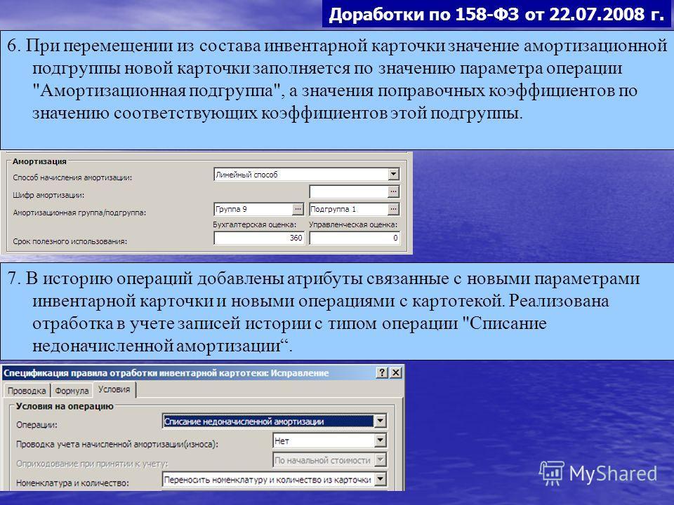 Доработки по 158-ФЗ от 22.07.2008 г. 6. При перемещении из состава инвентарной карточки значение амортизационной подгруппы новой карточки заполняется по значению параметра операции