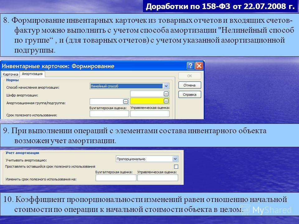 Доработки по 158-ФЗ от 22.07.2008 г. 8. Формирование инвентарных карточек из товарных отчетов и входящих счетов- фактур можно выполнить с учетом способа амортизации