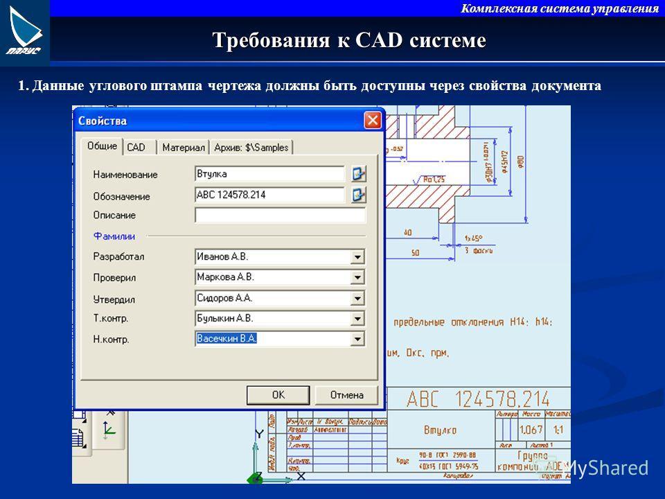 Комплексная система управления Требования к CAD системе 1. Данные углового штампа чертежа должны быть доступны через свойства документа
