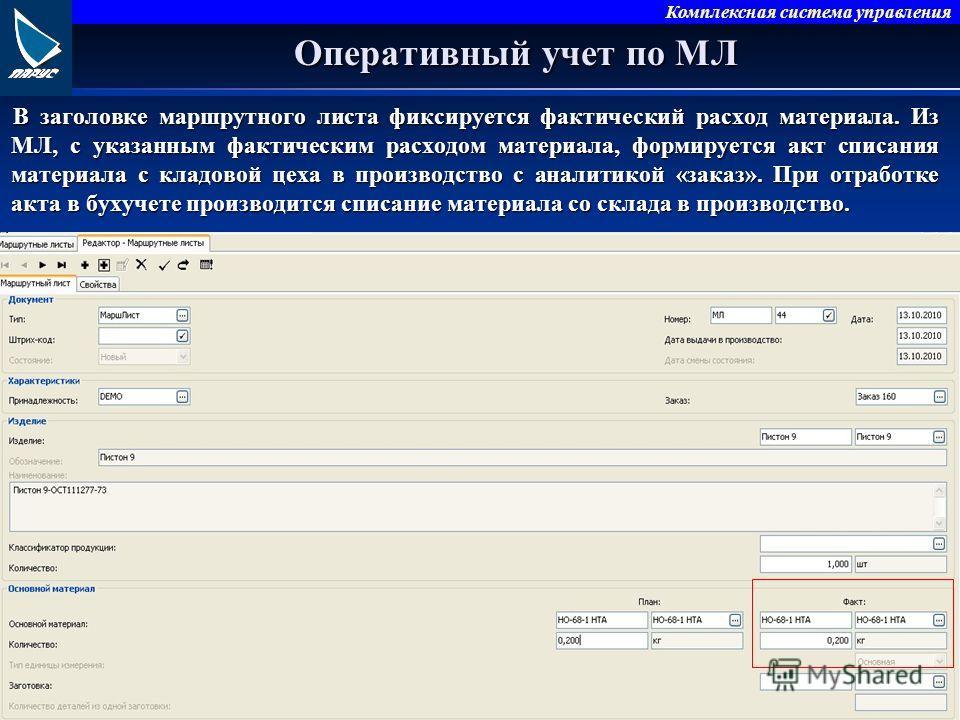 Комплексная система управления Оперативный учет по МЛ В заголовке маршрутного листа фиксируется фактический расход материала. Из МЛ, с указанным фактическим расходом материала, формируется акт списания материала с кладовой цеха в производство с анали