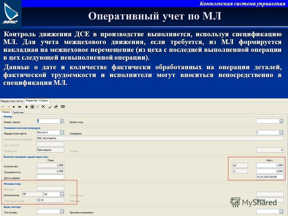 Комплексная система управления Оперативный учет по МЛ Контроль движения ДСЕ в производстве выполняется, используя спецификацию МЛ. Для учета межцехового движения, если требуется, из МЛ формируется накладная на межцеховое перемещение (из цеха с послед
