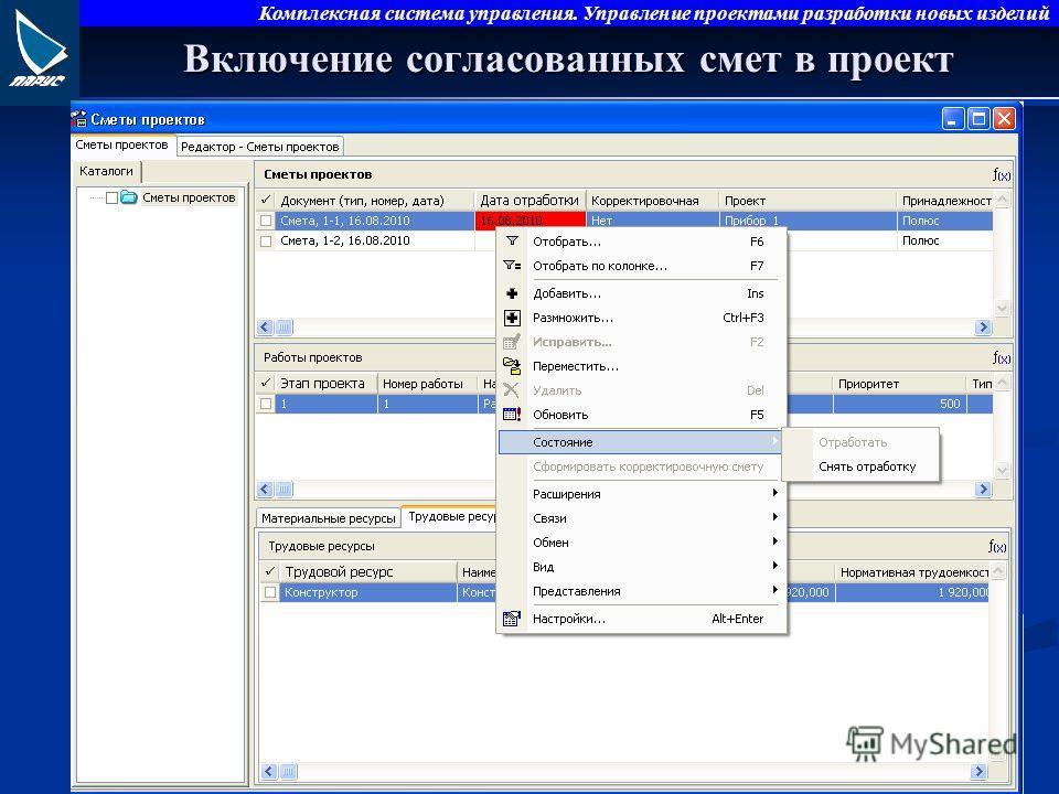 Комплексная система управления. Управление проектами разработки новых изделий Включение согласованных смет в проект