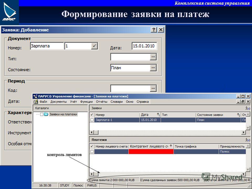 Комплексная система управления Формирование заявки на платеж