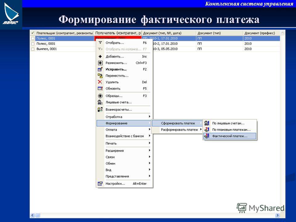Комплексная система управления Формирование фактического платежа