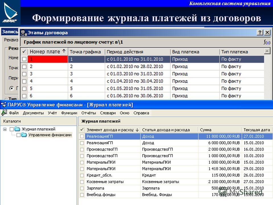 Комплексная система управления Формирование журнала платежей из договоров