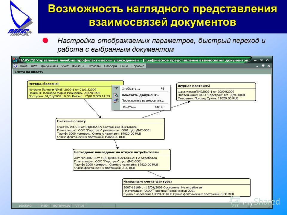 Возможность наглядного представления взаимосвязей документов lНастройка отображаемых параметров, быстрый переход и работа с выбранным документом