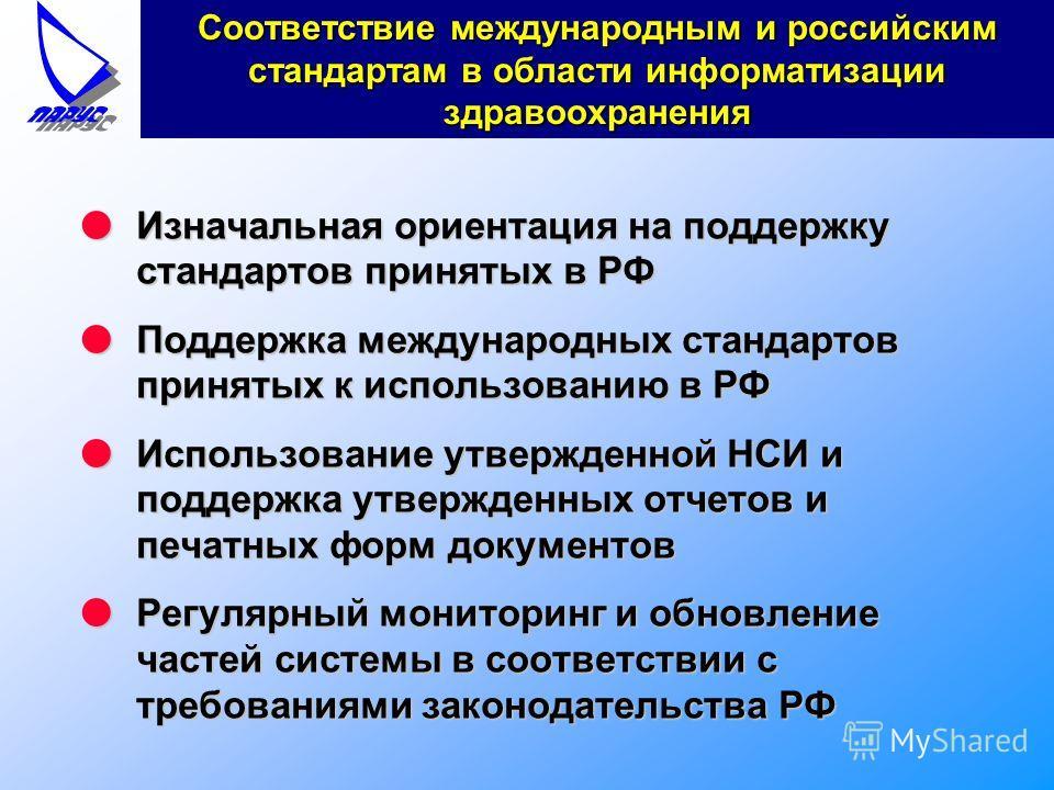 Соответствие международным и российским стандартам в области информатизации здравоохранения lИзначальная ориентация на поддержку стандартов принятых в РФ lПоддержка международных стандартов принятых к использованию в РФ lИспользование утвержденной НС