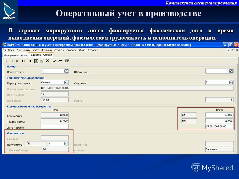 Комплексная система управления Оперативный учет в производстве В строках маршрутного листа фиксируется фактическая дата и время выполнения операций, фактическая трудоемкость и исполнитель операции.