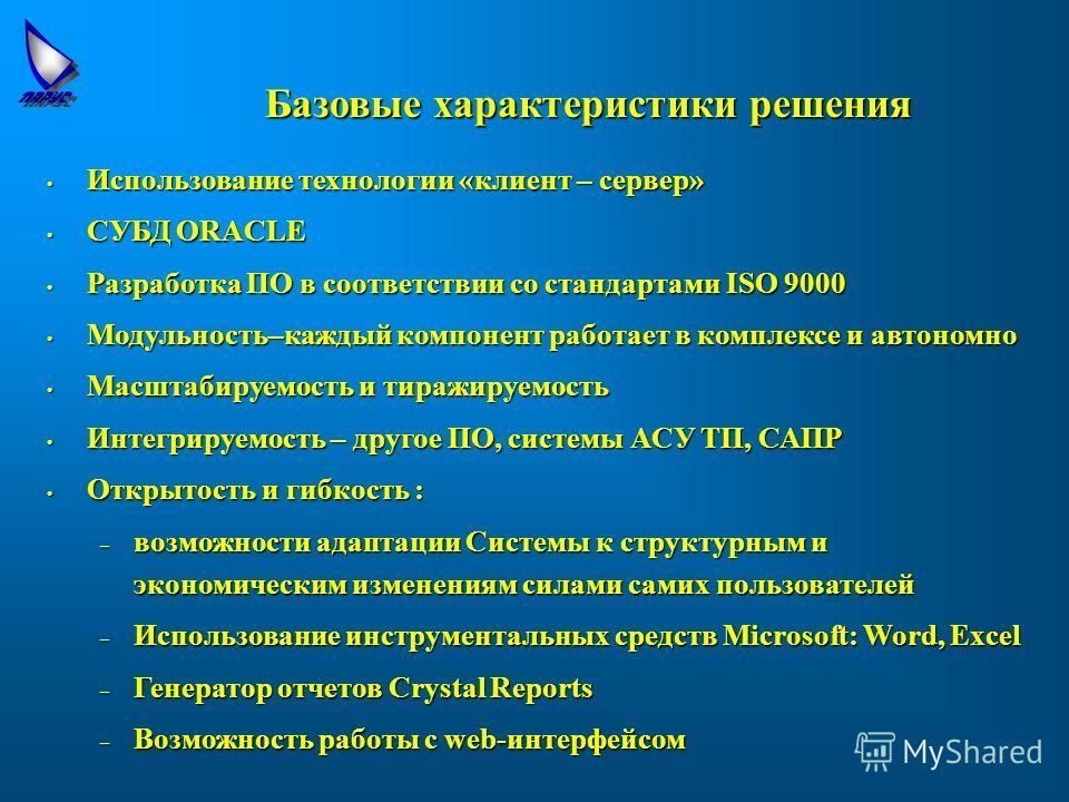 Использование технологии «клиент – сервер» Использование технологии «клиент – сервер» СУБД ORACLE СУБД ORACLE Разработка ПО в соответствии со стандартами ISO 9000 Разработка ПО в соответствии со стандартами ISO 9000 Модульность–каждый компонент работ