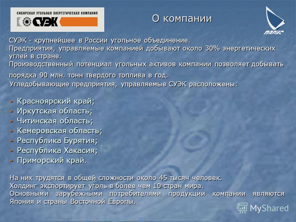 СУЭК - крупнейшее в России угольное объединение. Предприятия, управляемые компанией добывают около 30% энергетических углей в стране. Производственный потенциал угольных активов компании позволяет добывать порядка 90 млн. тонн твердого топлива в год.
