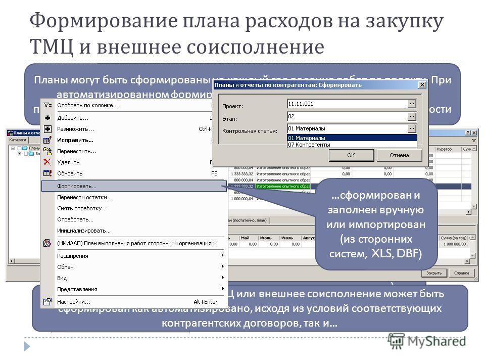 Сформированные планы по расходам на поставку ТМЦ и внешнее соисполнение доступны как от этапа проекта ( в этом случае отображаются планы по всем контрагентам задействованным в работах по этапу проекта ), так и от позиции ведомости исполнения контраге