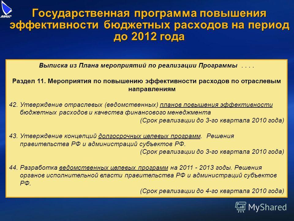 Государственная программа повышения эффективности бюджетных расходов на период до 2012 года Выписка из Плана мероприятий по реализации Программы.... Раздел 11. Мероприятия по повышению эффективности расходов по отраслевым направлениям 42. Утверждение