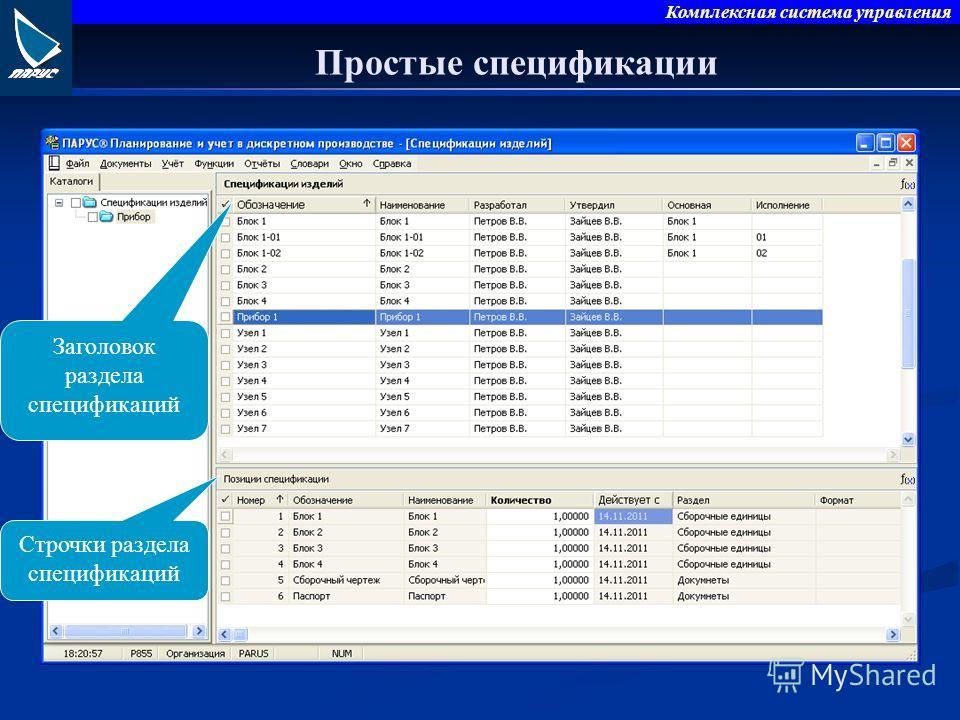 Комплексная система управления Простые спецификации Заголовок раздела спецификаций Строчки раздела спецификаций