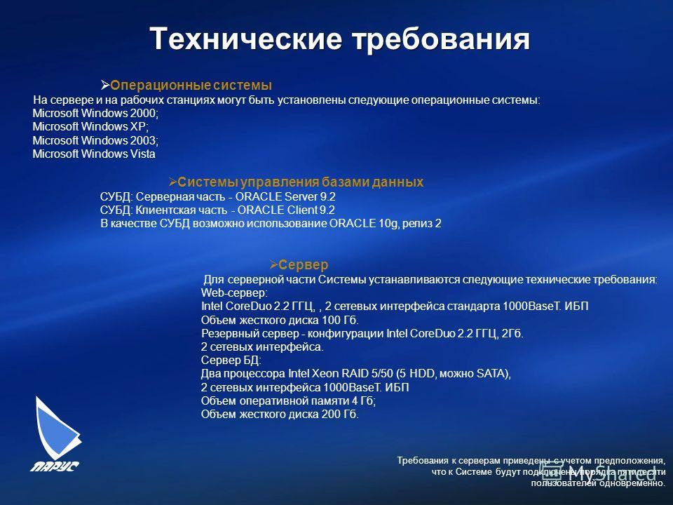 Технические требования Операционные системы На сервере и на рабочих станциях могут быть установлены следующие операционные системы: Microsoft Windows 2000; Microsoft Windows XP; Microsoft Windows 2003; Microsoft Windows Vista Системы управления базам