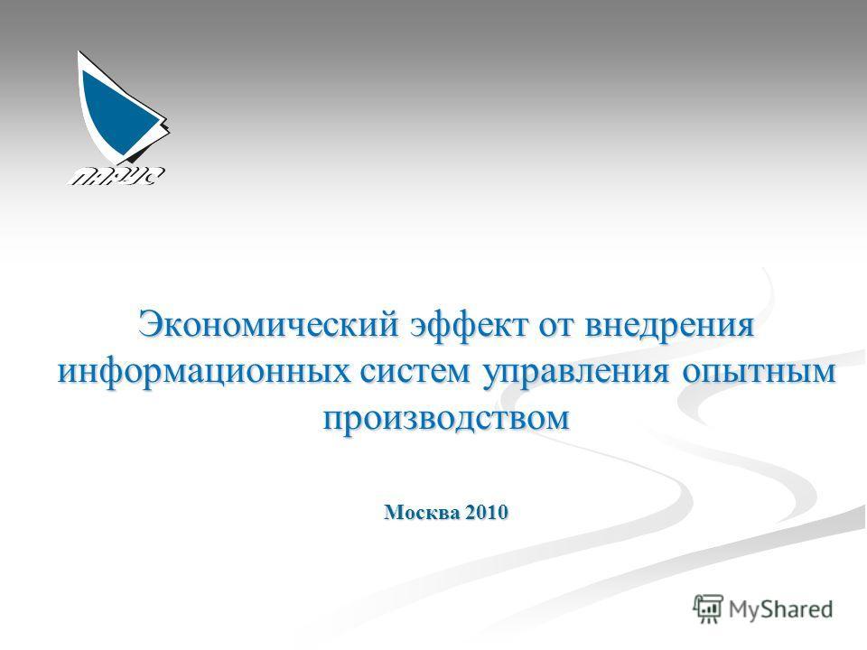 Экономический эффект от внедрения информационных систем управления опытным производством Москва 2010