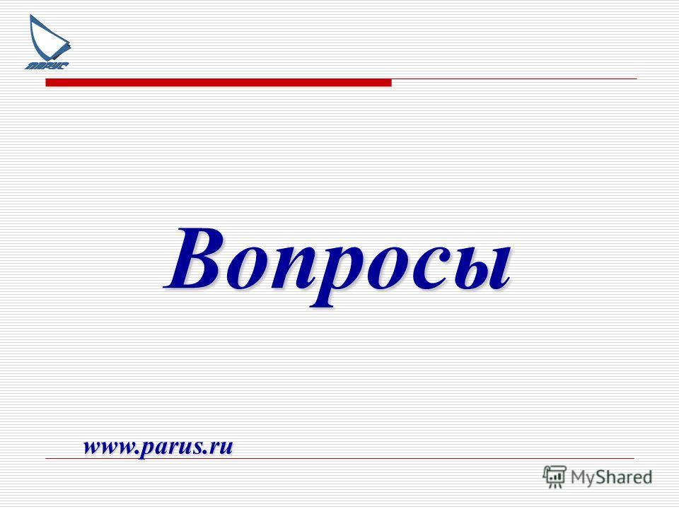 Вопросы www.parus.ru