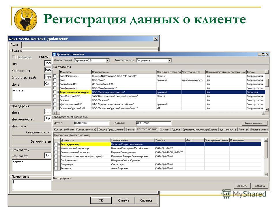 Регистрация данных о клиенте
