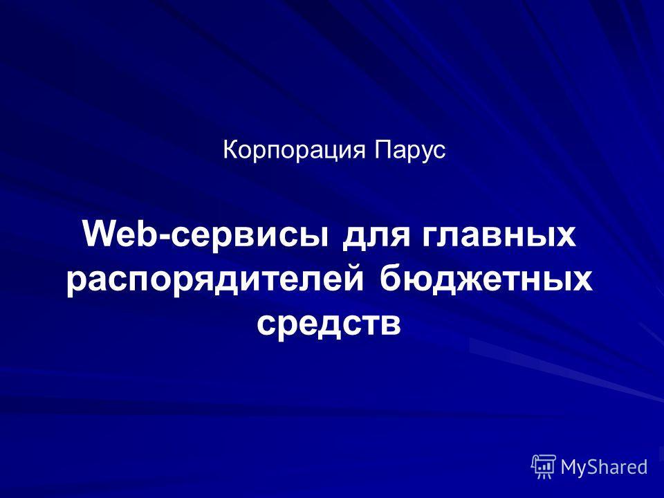 Web-сервисы для главных распорядителей бюджетных средств Корпорация Парус