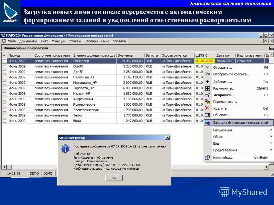 Комплексная система управления Загрузка новых лимитов после перерасчетов с автоматическим формированием заданий и уведомлений ответственным распорядителям