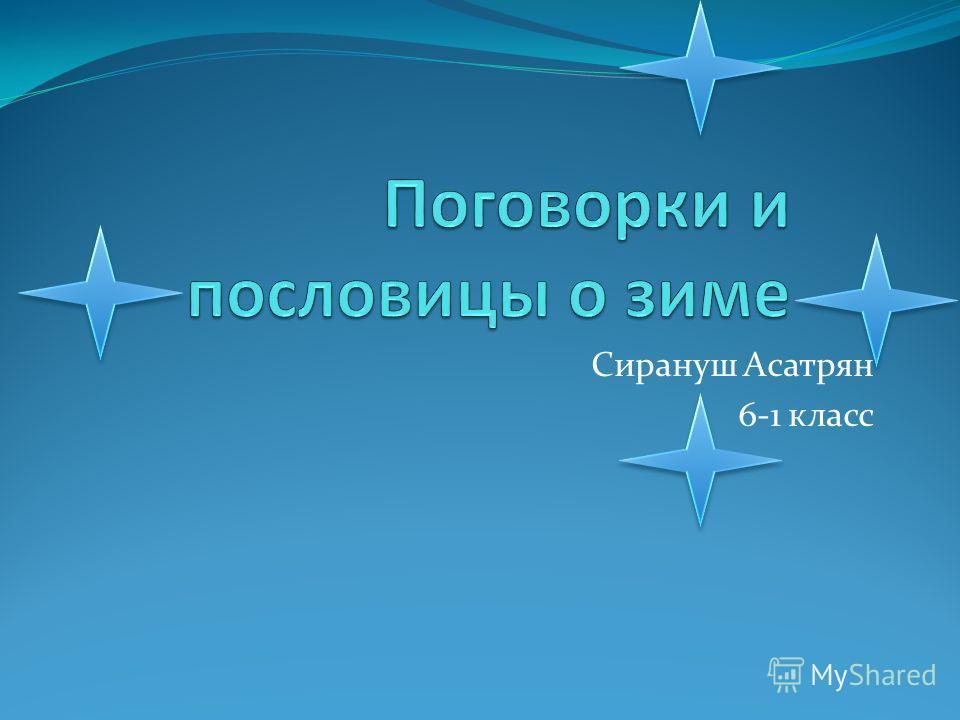 Сирануш Асатрян 6-1 класс