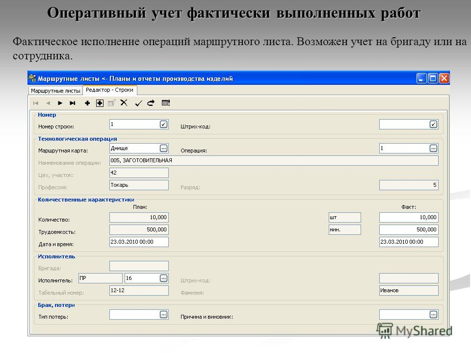 Оперативный учет фактически выполненных работ Фактическое исполнение операций маршрутного листа. Возможен учет на бригаду или на сотрудника.