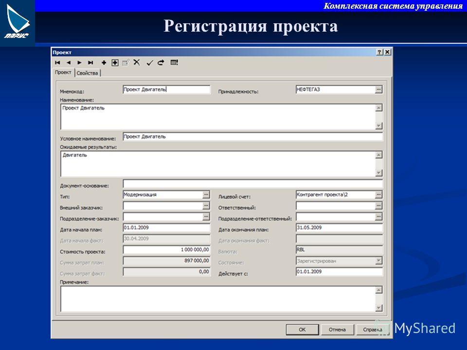 Комплексная система управления Регистрация проекта