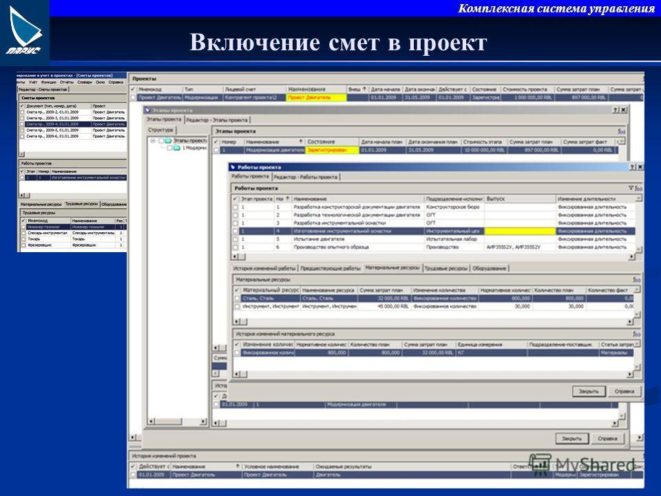 Комплексная система управления Включение смет в проект