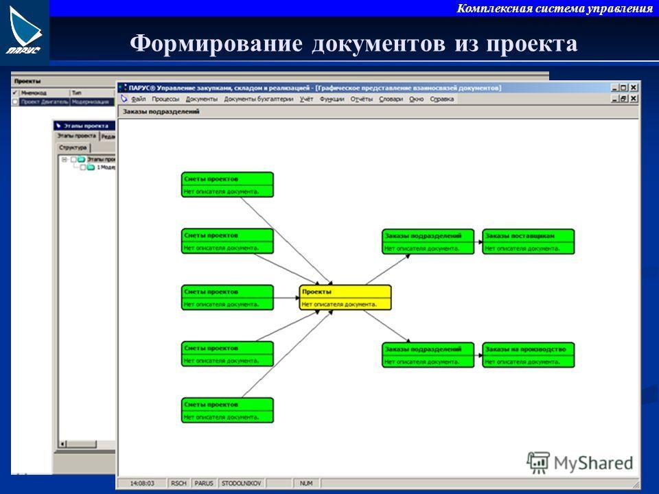 Комплексная система управления Формирование документов из проекта
