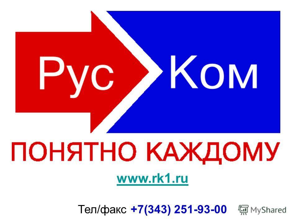 www.rk1.ru Тел/факс +7(343) 251-93-00