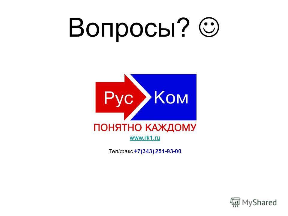 Вопросы? www.rk1.ru Тел/факс +7(343) 251-93-00