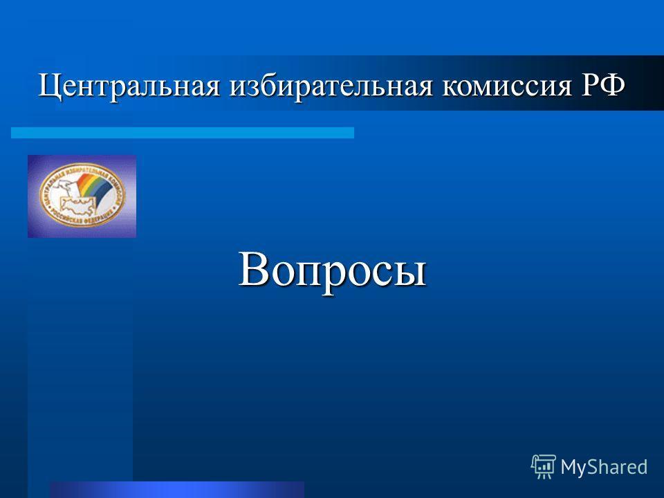 Вопросы Центральная избирательная комиссия РФ