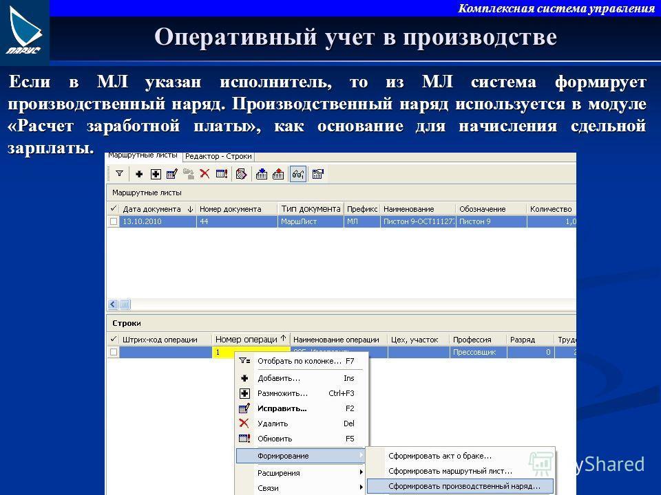 Комплексная система управления Оперативный учет в производстве Если в МЛ указан исполнитель, то из МЛ система формирует производственный наряд. Производственный наряд используется в модуле «Расчет заработной платы», как основание для начисления сдель