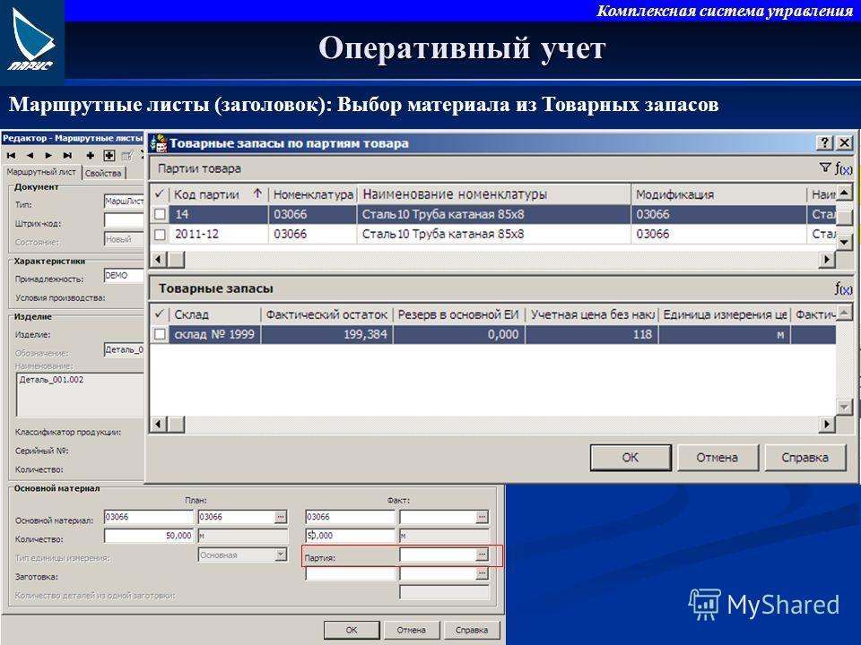 Комплексная система управления Оперативный учет Маршрутные листы (заголовок): Выбор материала из Товарных запасов