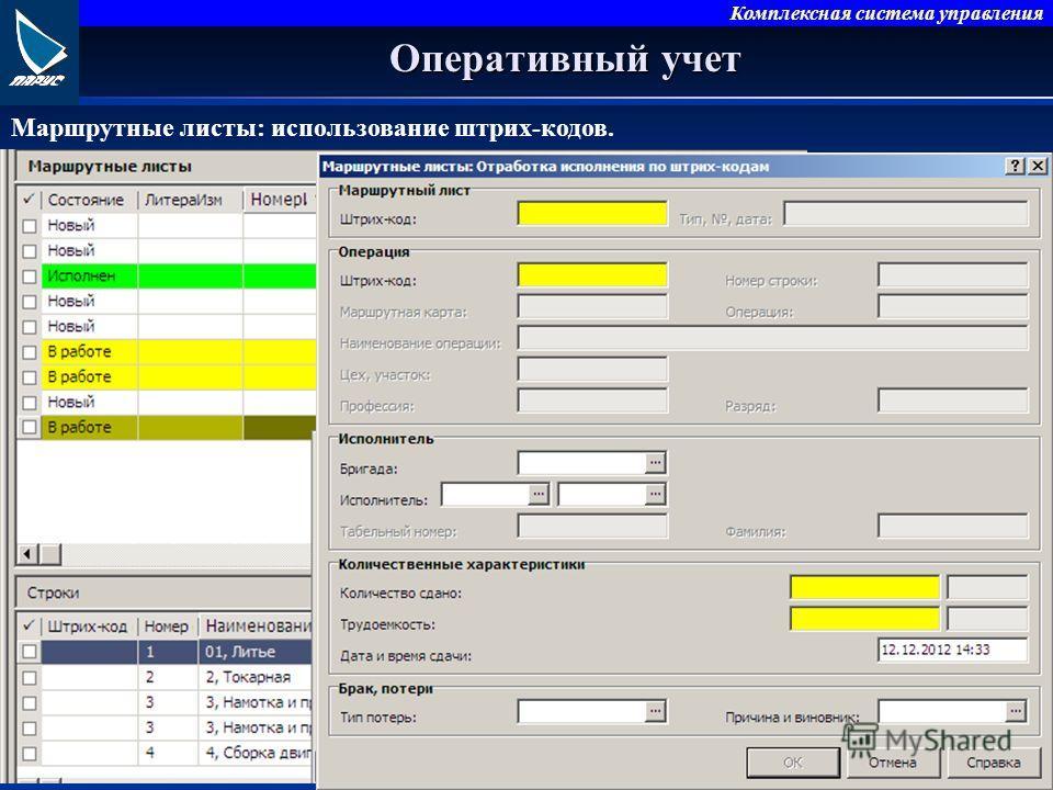 Комплексная система управления Оперативный учет Маршрутные листы: использование штрих-кодов.