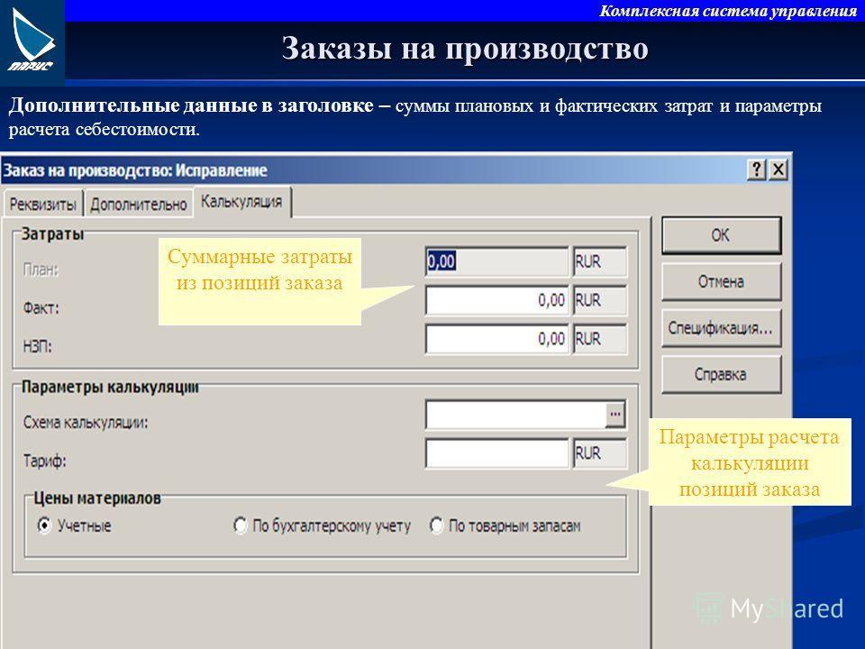Комплексная система управления Заказы на производство Дополнительные данные в заголовке – суммы плановых и фактических затрат и параметры расчета себестоимости. Суммарные затраты из позиций заказа Параметры расчета калькуляции позиций заказа