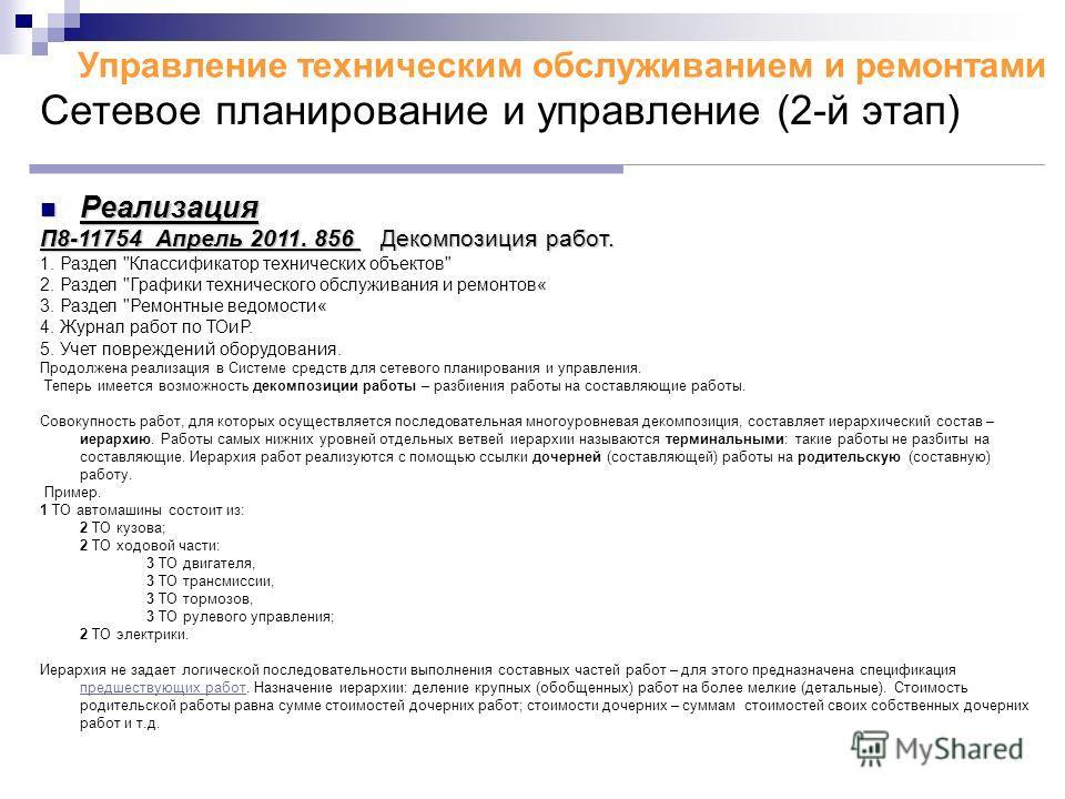 Сетевое планирование и управление (2-й этап) Реализация Реализация П8-11754 Апрель 2011. 856 Декомпозиция работ. 1. Раздел