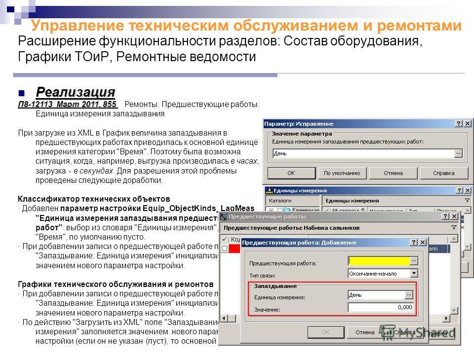 Расширение функциональности разделов: Состав оборудования, Графики ТОиР, Ремонтные ведомости Реализация Реализация П8-12113 Март 2011. 855 П8-12113 Март 2011. 855 Ремонты: Предшествующие работы: Единица измерения запаздывания При загрузке из XML в Гр