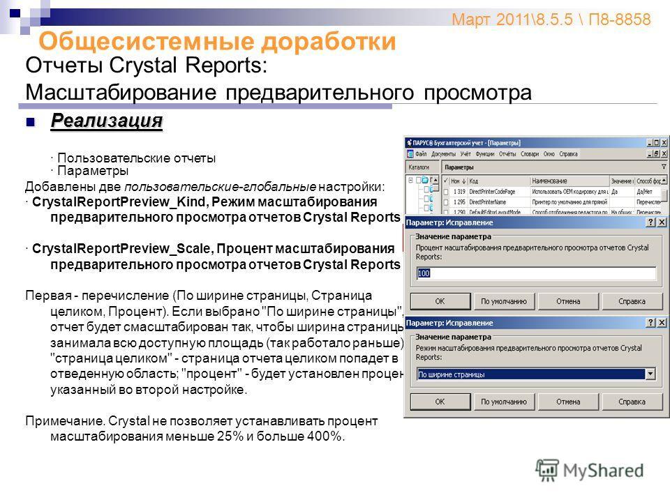 Отчеты Crystal Reports: Масштабирование предварительного просмотра Реализация Реализация · Пользовательские отчеты · Параметры Добавлены две пользовательские-глобальные настройки: · CrystalReportPreview_Kind, Режим масштабирования предварительного пр