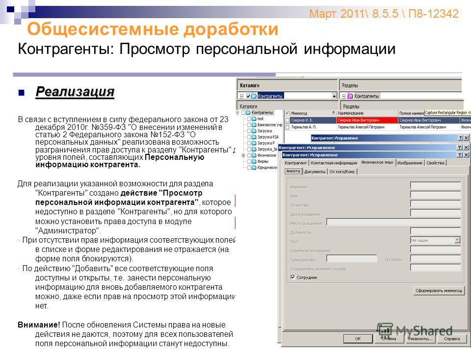 Контрагенты: Просмотр персональной информации Реализация Реализация В связи с вступлением в силу федерального закона от 23 декабря 2010г. 359-ФЗ
