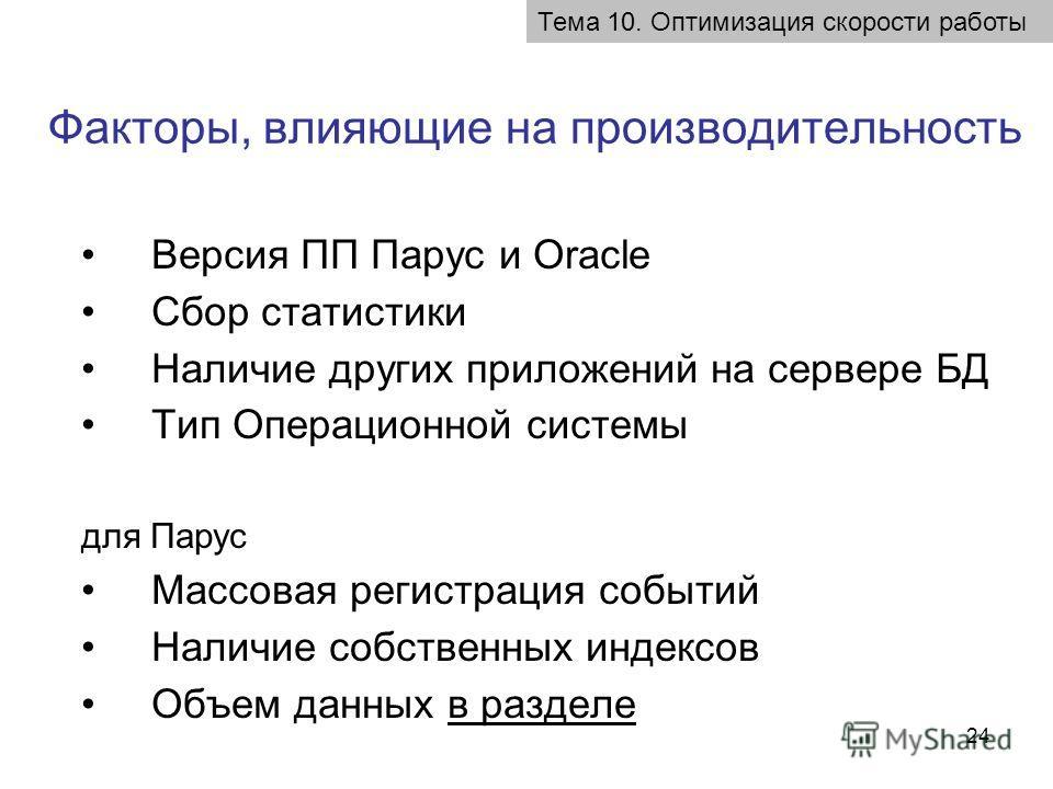 24 Факторы, влияющие на производительность Версия ПП Парус и Oracle Сбор статистики Наличие других приложений на сервере БД Тип Операционной системы для Парус Массовая регистрация событий Наличие собственных индексов Объем данных в разделе Тема 10. О