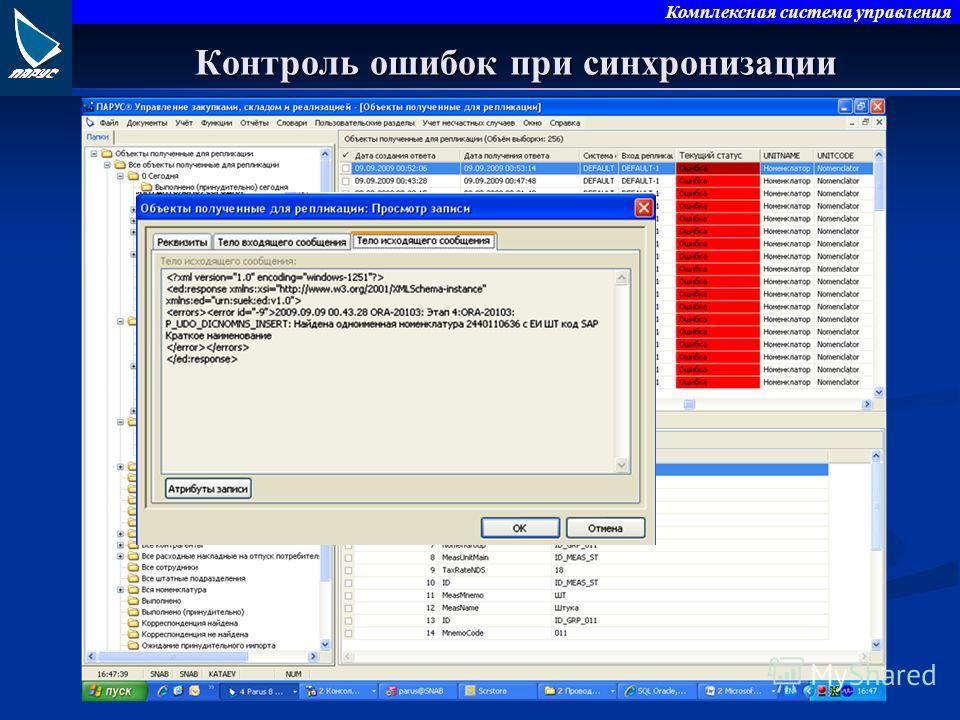 Комплексная система управления Контроль ошибок при синхронизации