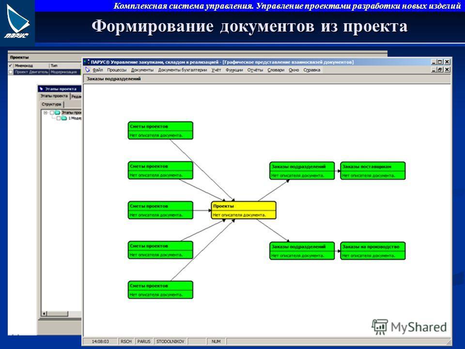 Комплексная система управления. Управление проектами разработки новых изделий Формирование документов из проекта