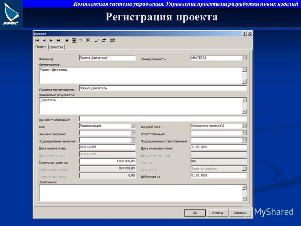 Комплексная система управления. Управление проектами разработки новых изделий Регистрация проекта