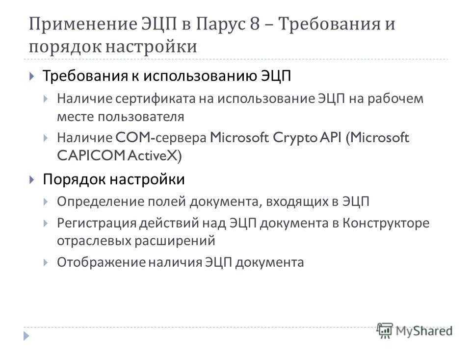 Применение ЭЦП в Парус 8 – Требования и порядок настройки Требования к использованию ЭЦП Наличие сертификата на использование ЭЦП на рабочем месте пользователя Наличие COM- сервера Microsoft Crypto API (Microsoft CAPICOM ActiveX) Порядок настройки Оп