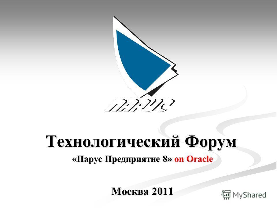 Технологический Форум «Парус Предприятие 8» on Oracle Москва 2011